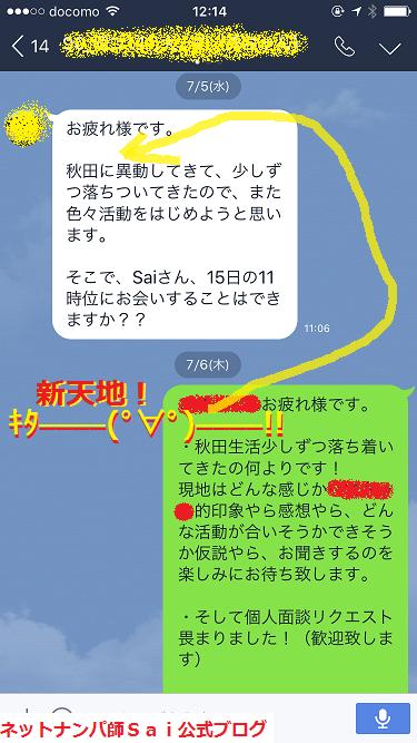 広島での彼女の作り方・出会いの作り方とナンパ方法を紹介02