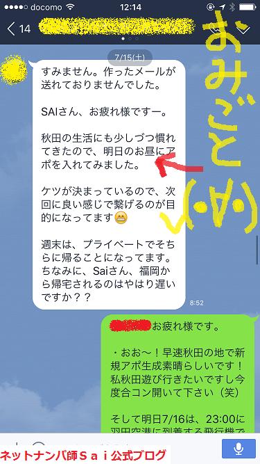 広島での彼女の作り方・出会いの作り方とナンパ方法を紹介03