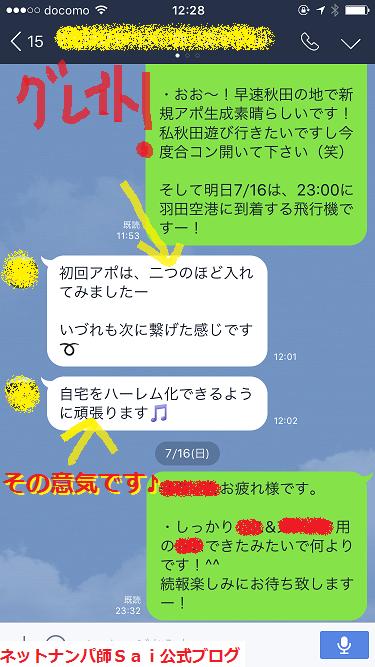 広島での彼女の作り方・出会いの作り方とナンパ方法を紹介04