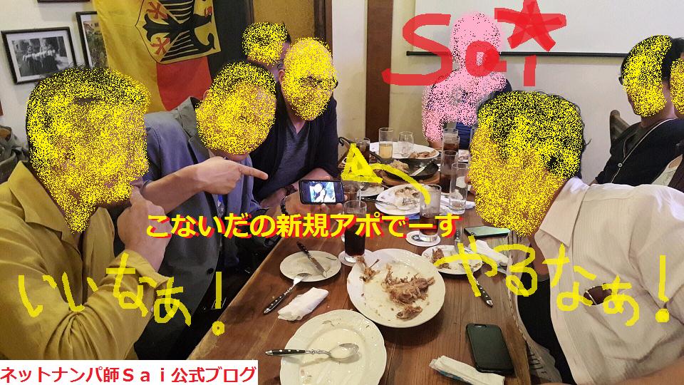 ネットナンパを広島レッスン♪04