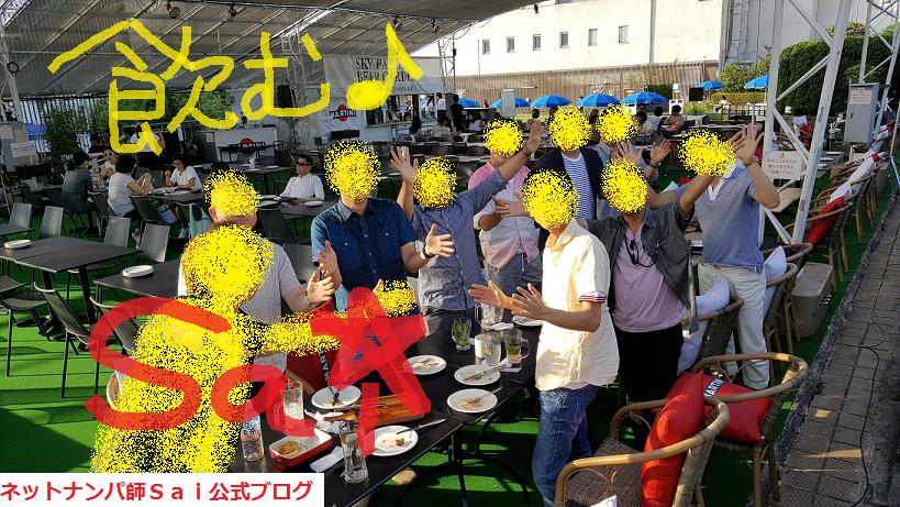 ネットナンパを広島レッスン♪06
