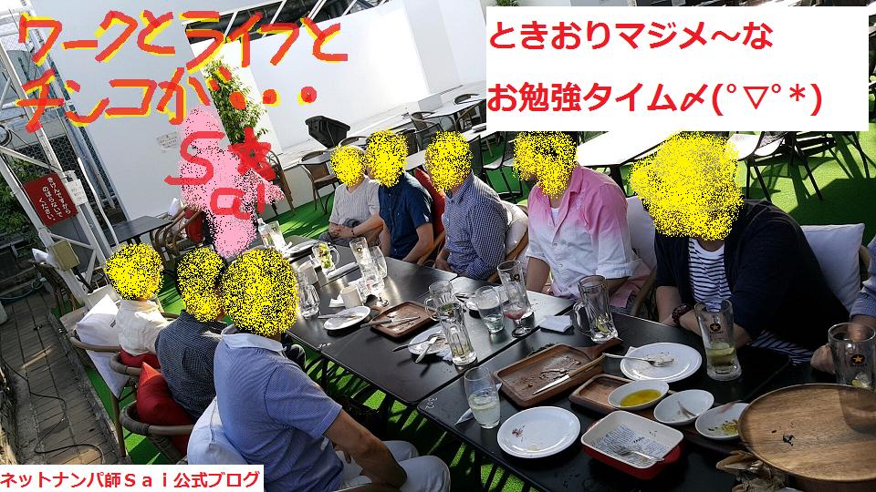 ネットナンパを広島レッスン♪08