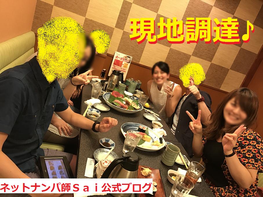 ネットナンパを広島レッスン♪01