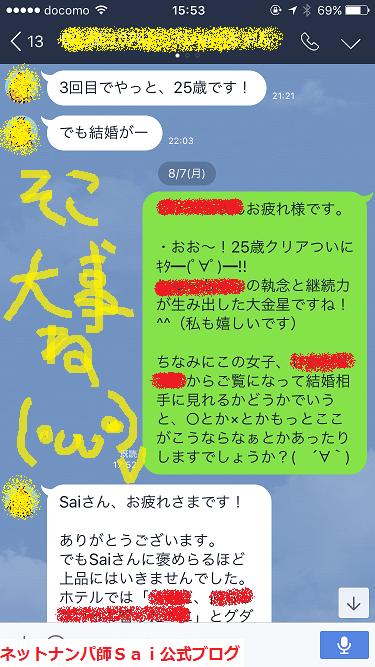 彼女・セフレ・結婚相手の判断基準とは?03