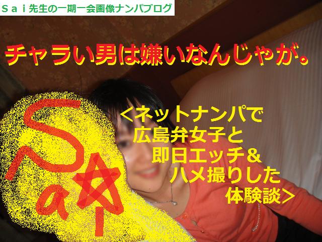広島でネットナンパ画像ブログなセミナー開催♪01