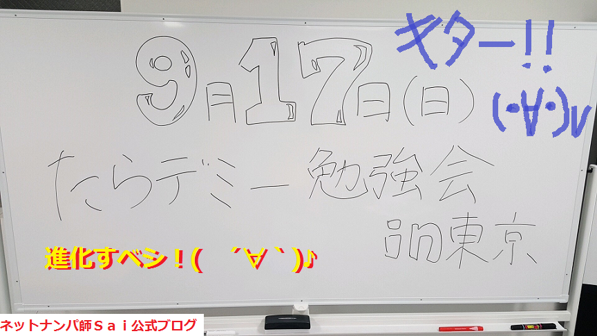 ナンパセミナーIN東京で口説き方とコツを解説します!01