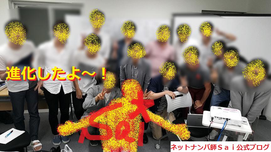 ナンパセミナーIN東京で口説き方とコツを解説します!05