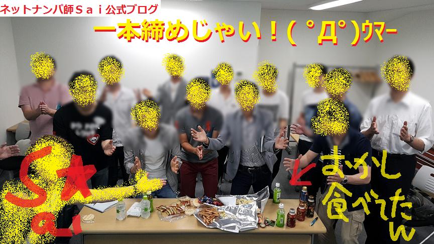 ナンパセミナーIN東京で口説き方とコツを解説します!06
