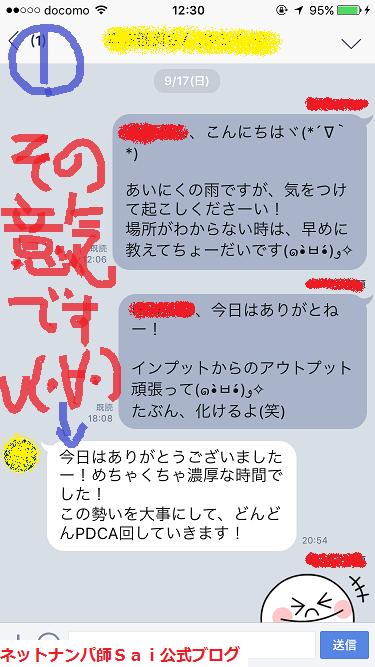 ナンパセミナーIN東京で口説き方とコツを解説します!07