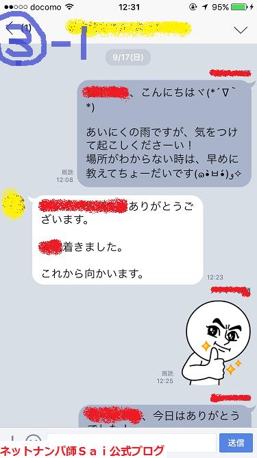 ナンパセミナーIN東京で口説き方とコツを解説します!08