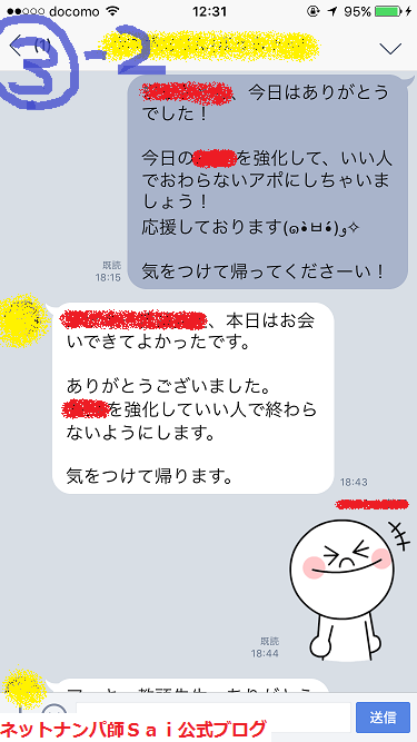 ナンパセミナーIN東京で口説き方とコツを解説します!09