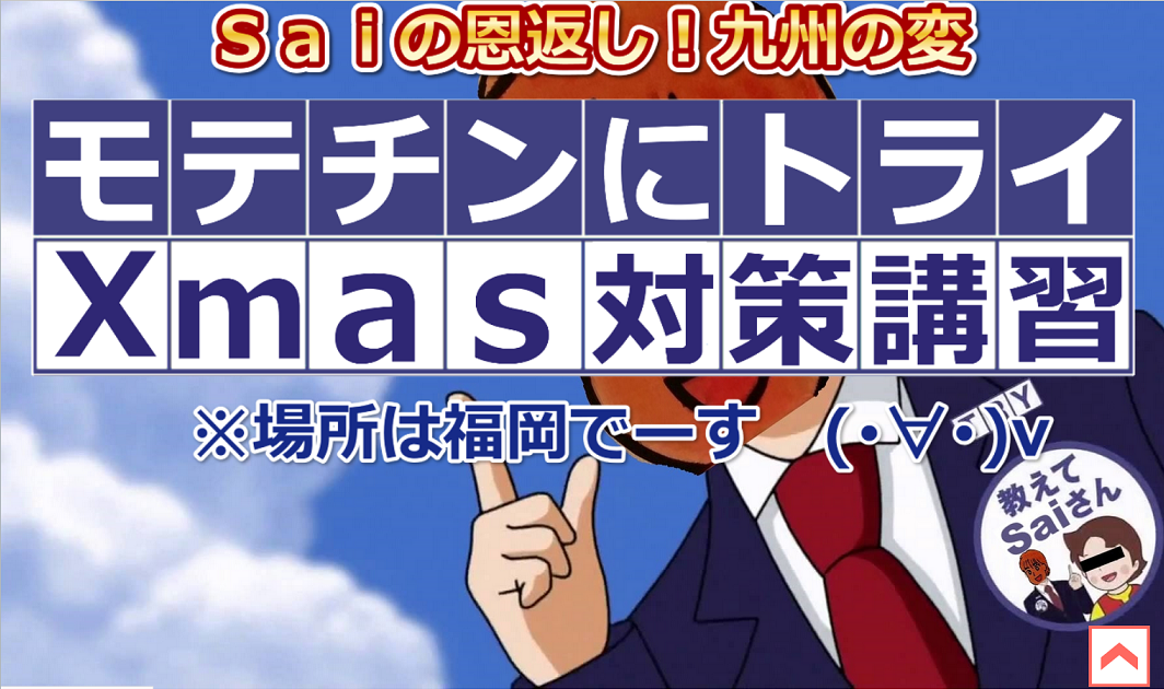 福岡ナンパ&ネットナンパブログレッスン02