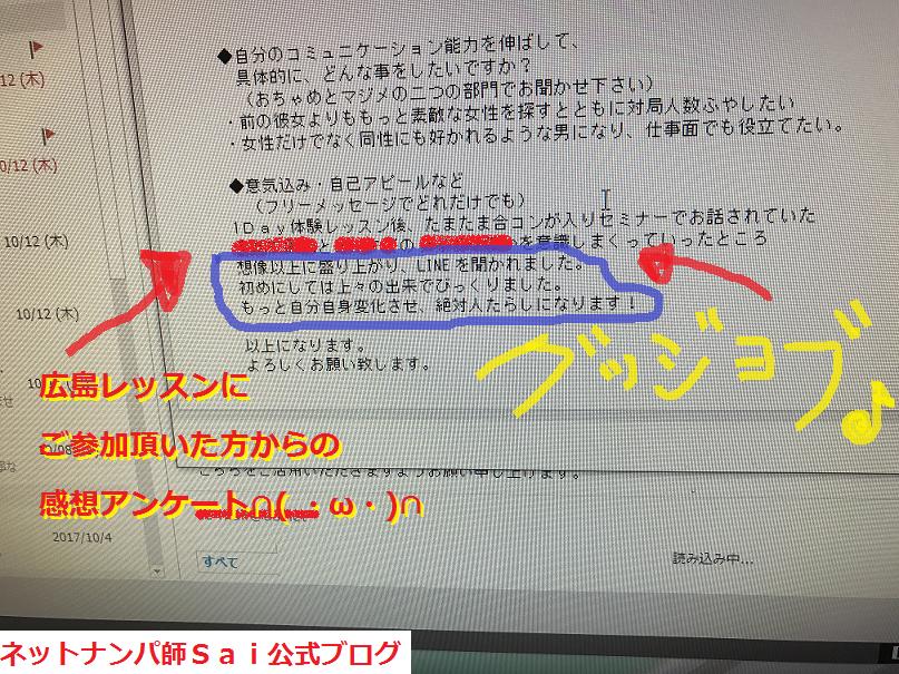 九州福岡のナンパブログレッスン:03