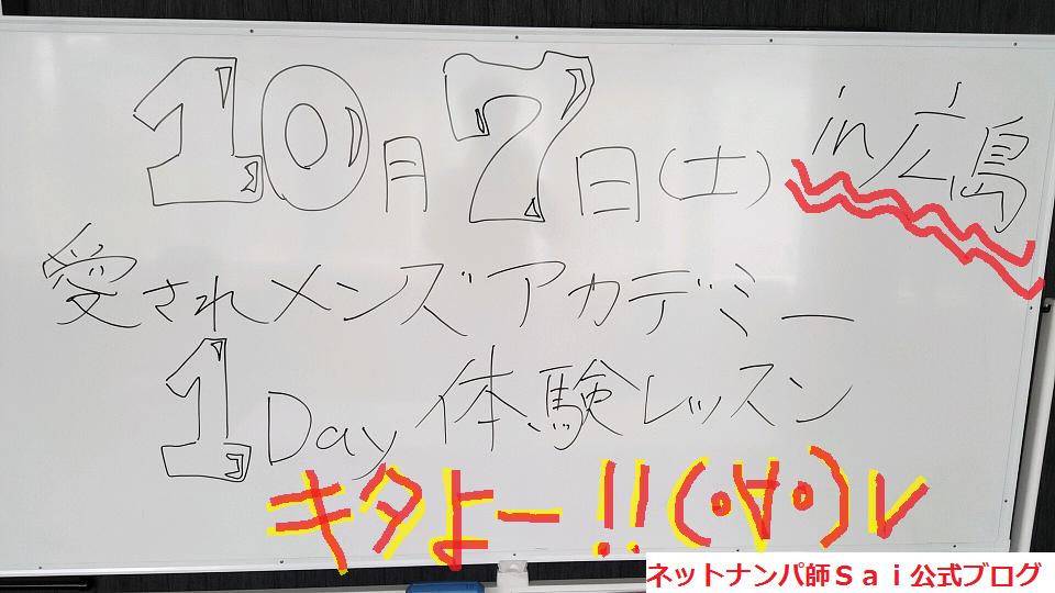 広島ナンパ,ネットナンパ,ナンパブログ01