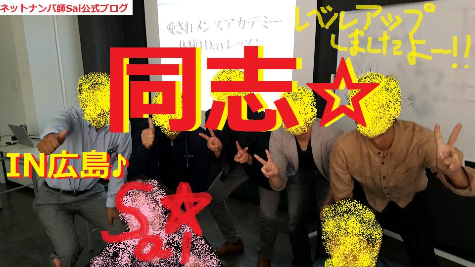 広島ナンパ,ネットナンパ,ナンパブログ04