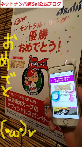 広島ナンパ,ネットナンパ,ナンパブログ03
