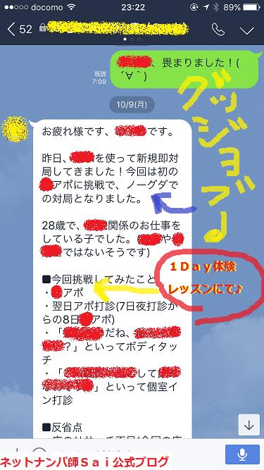 福岡ナンパ&ネットナンパブログレッスン03