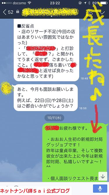 福岡ナンパ&ネットナンパブログレッスン04