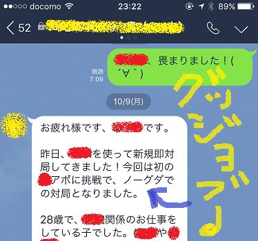 福岡ナンパ&ネットナンパブログレッスン01