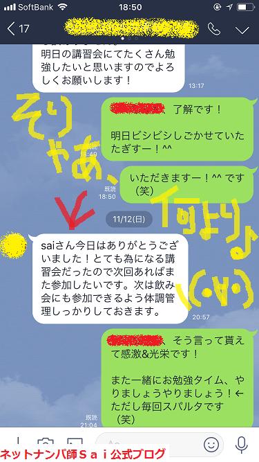 福岡でナンパしたナンパブログ04