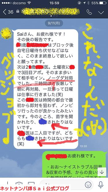 メンヘラ女子,ネットナンパ,セックス,体験談02