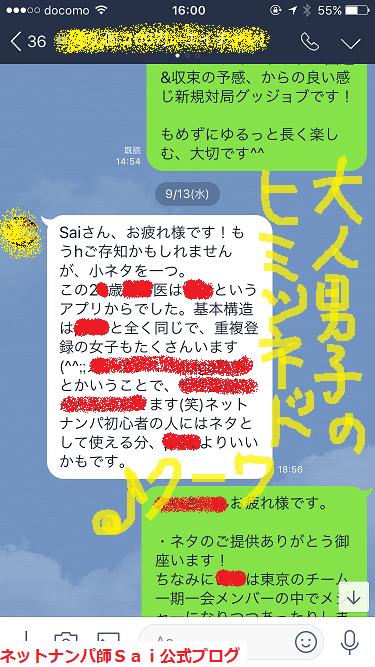 メンヘラ女子,ネットナンパ,セックス,体験談03