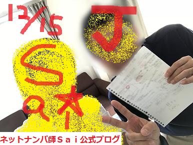 ネットナンパ,既婚,体験談02