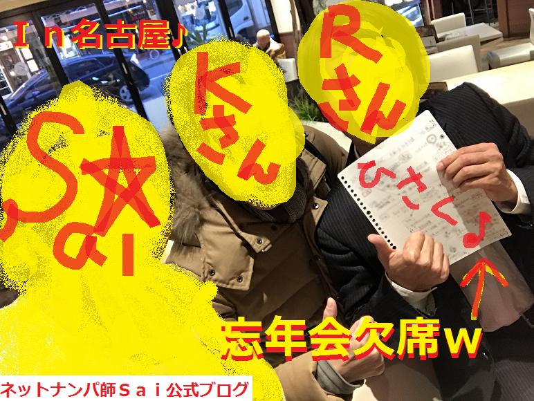 名古屋でナンパとネットナンパ成功のコツ!02