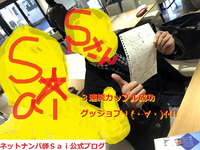 名古屋でナンパとネットナンパ成功のコツ!03