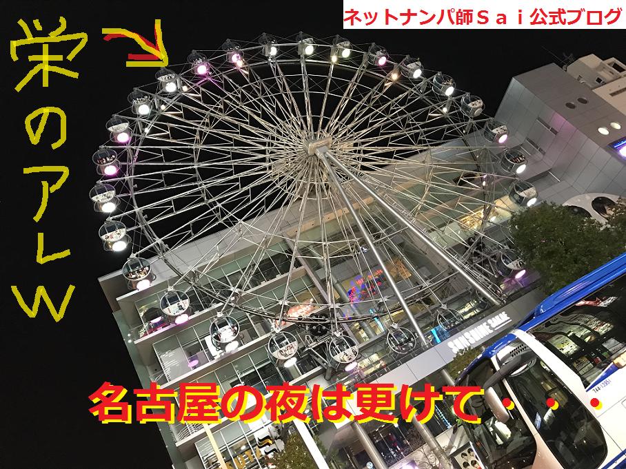 名古屋でナンパとネットナンパ成功のコツ!04