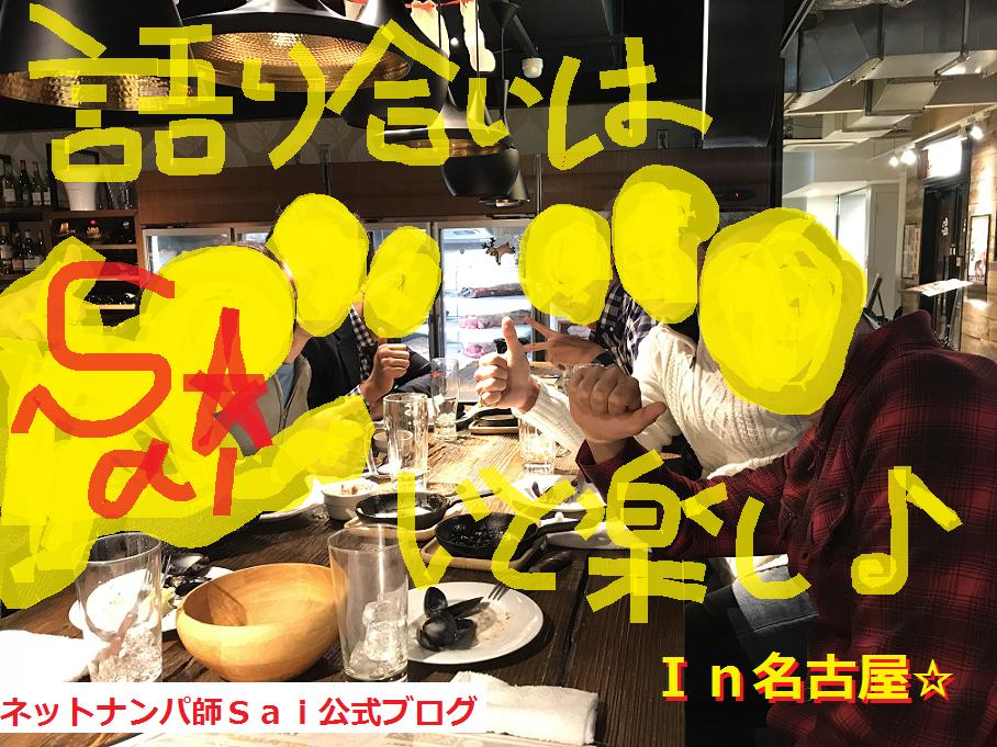 名古屋でナンパとネットナンパ成功のコツ!08