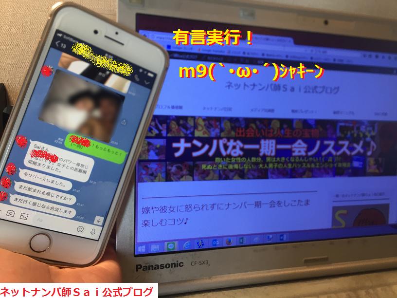 名古屋でナンパとネットナンパ成功のコツ!01