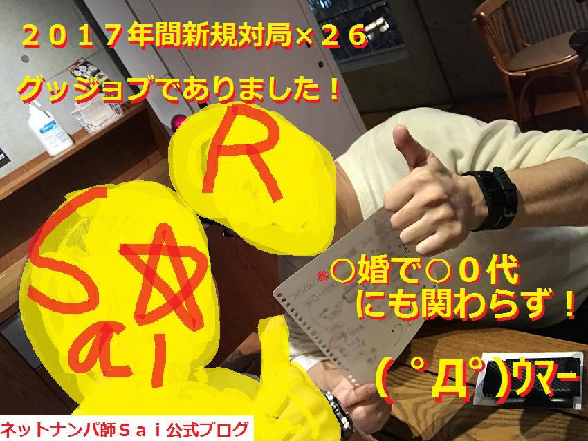 東京ネットナンパ画像ブログ04