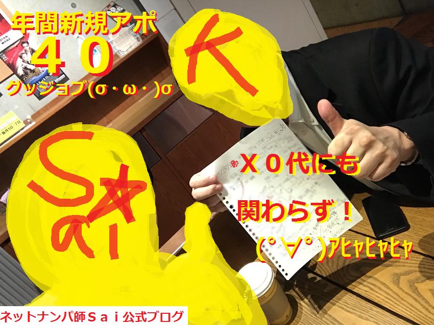 東京ネットナンパ画像ブログ05