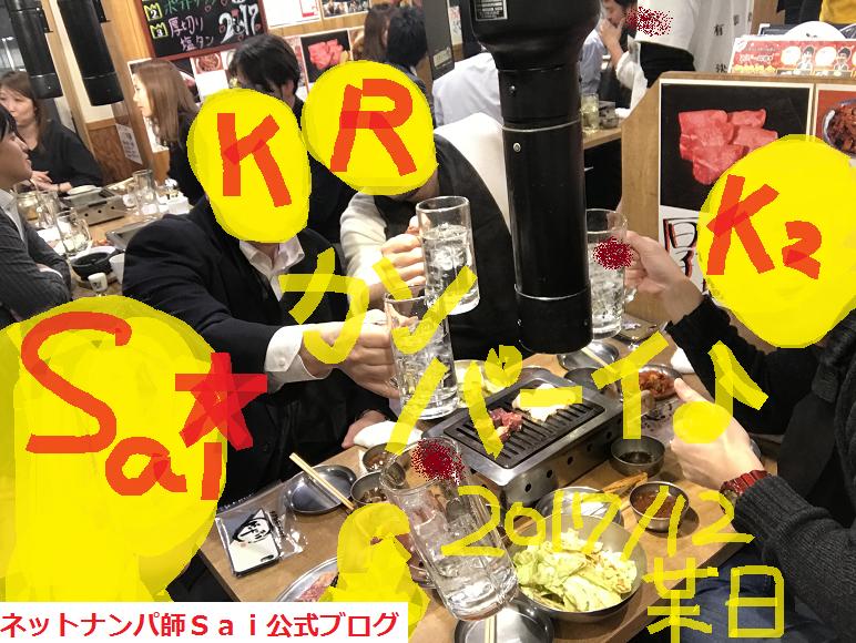 東京ネットナンパ画像ブログ06