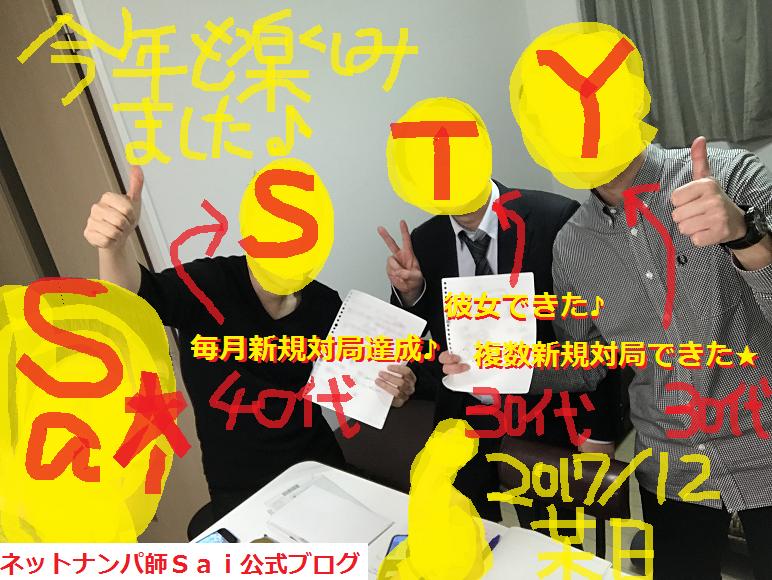 東京ネットナンパ画像ブログ08
