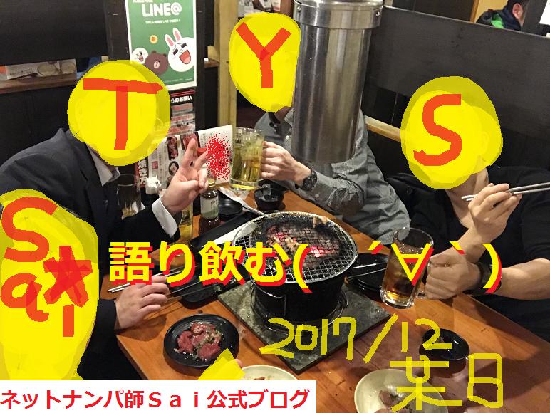 東京ネットナンパ画像ブログ09