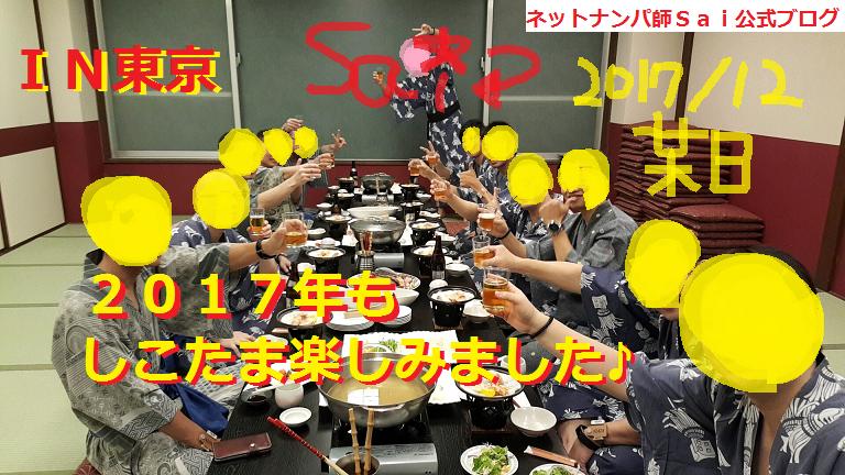 東京ネットナンパ画像ブログ10