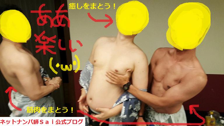 東京ネットナンパ画像ブログ11