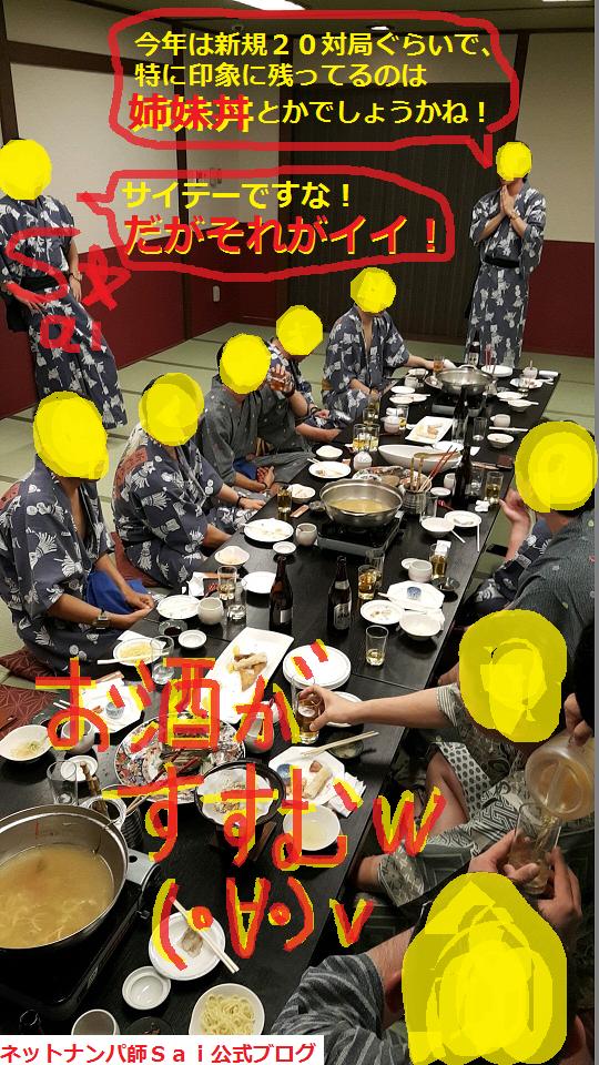 東京ネットナンパ画像ブログ14