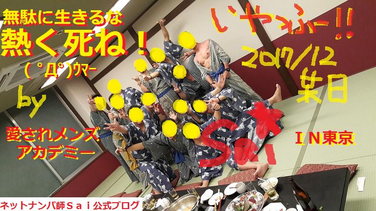 東京ネットナンパ画像ブログ01