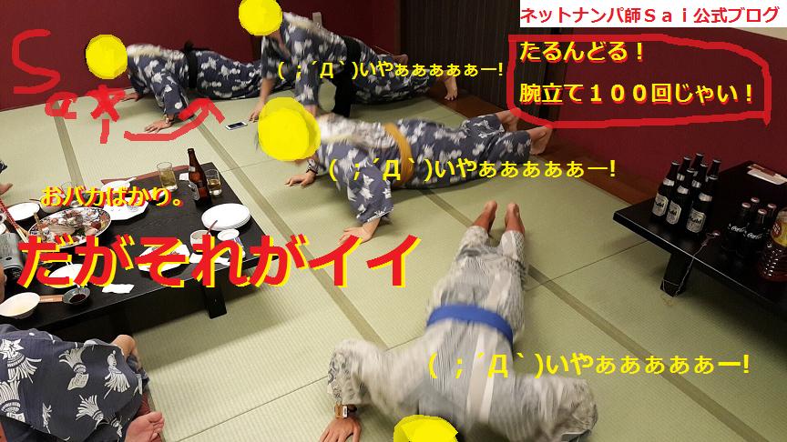 東京ネットナンパ画像ブログ13