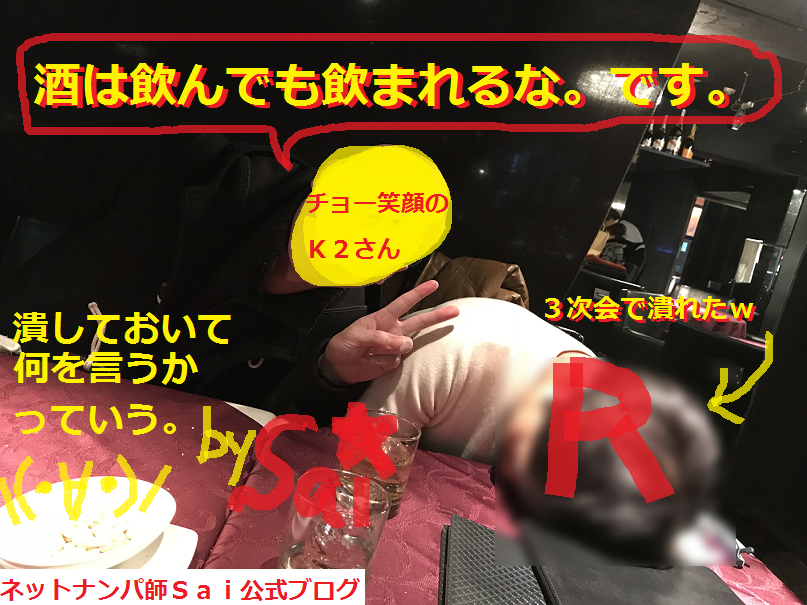 東京ネットナンパ画像ブログ07