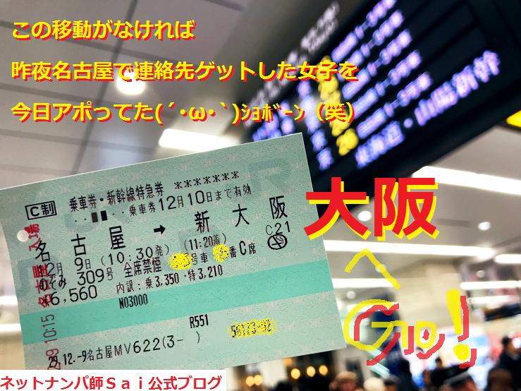 大阪ナンパ・ネットナンパのコツを教えます!02