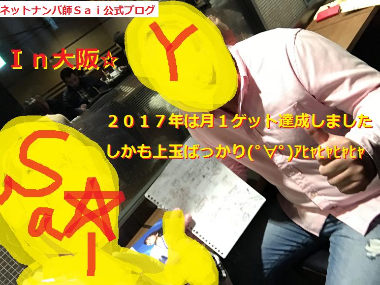 大阪ナンパ・ネットナンパのコツを教えます!04