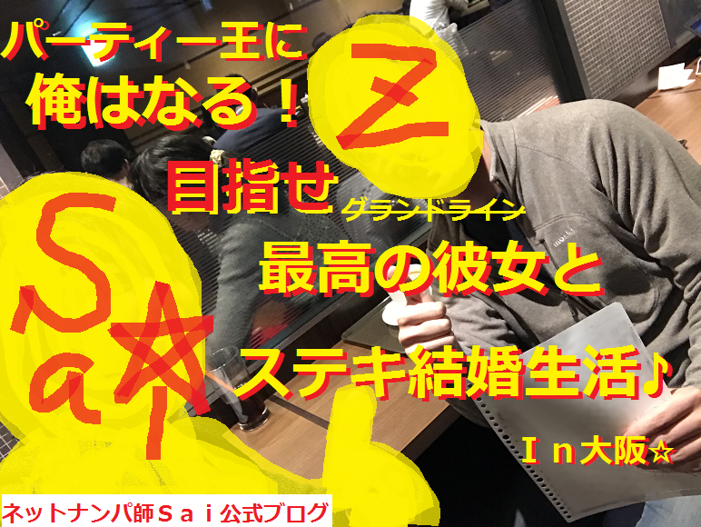 大阪ナンパ・ネットナンパのコツを教えます!07