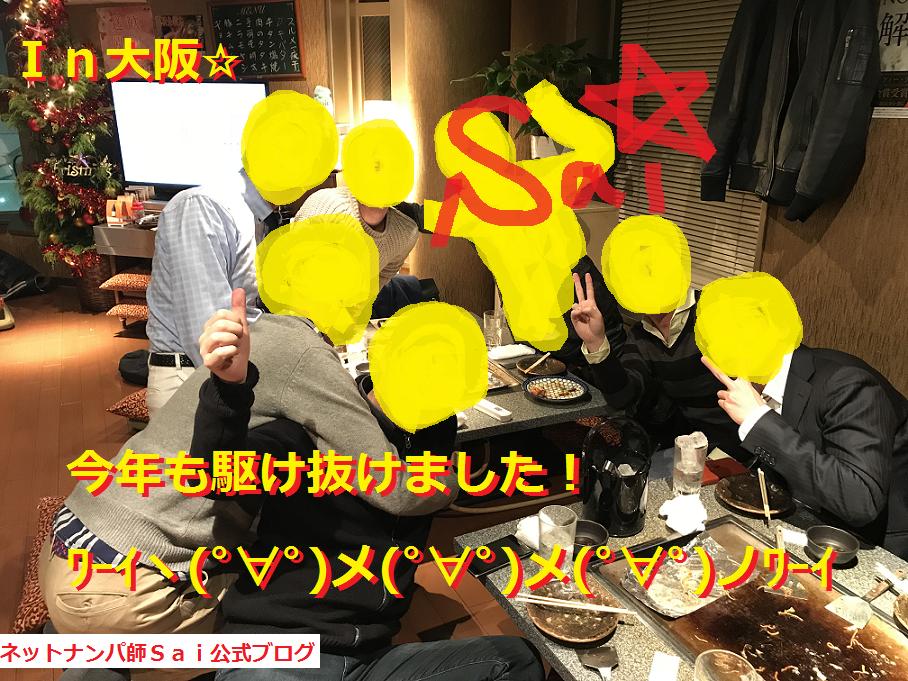 大阪ナンパ・ネットナンパのコツを教えます!10