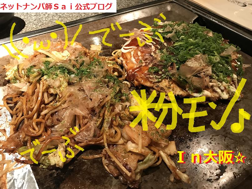 大阪ナンパ・ネットナンパのコツを教えます!08