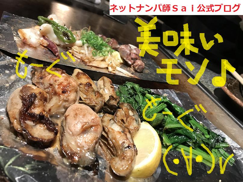 大阪ナンパ・ネットナンパのコツを教えます!09