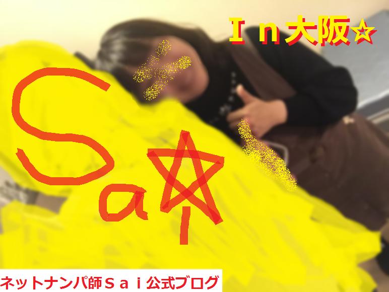 大阪ナンパ・ネットナンパのコツを教えます!11